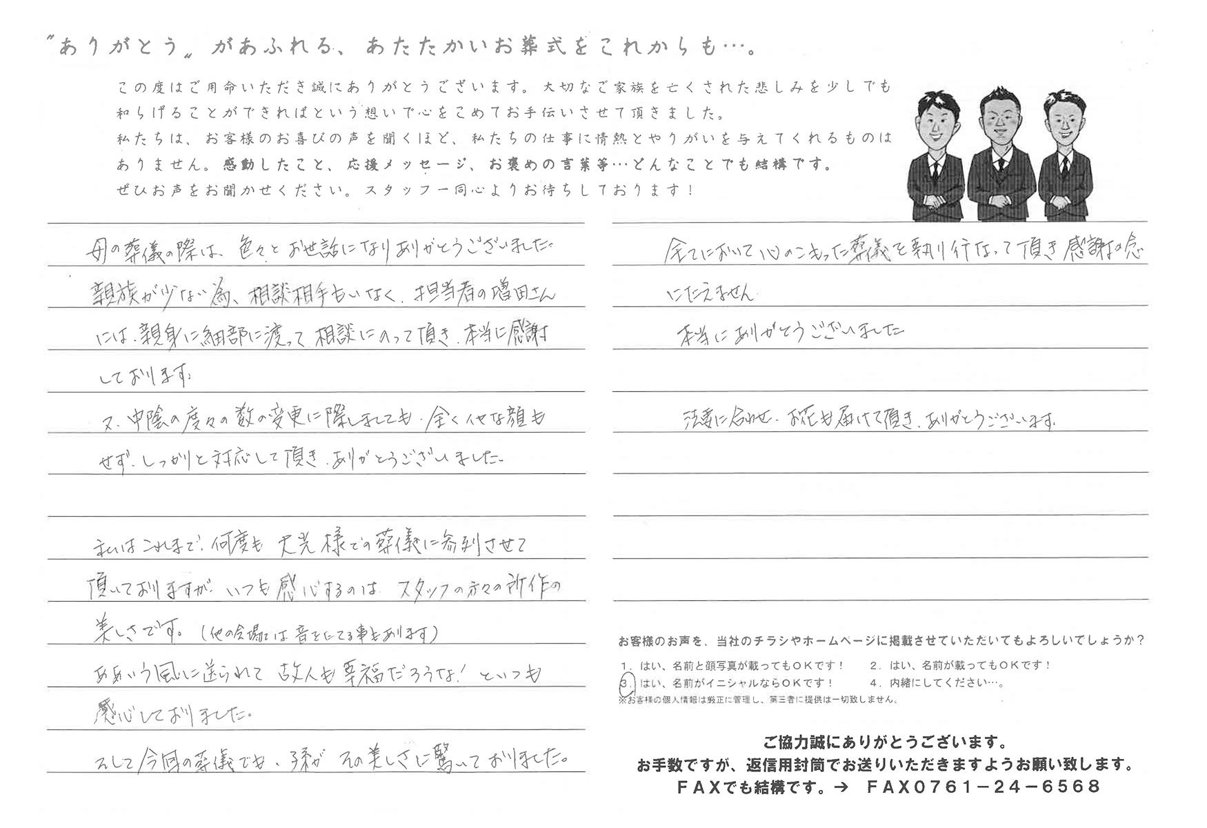 小松市_O様
