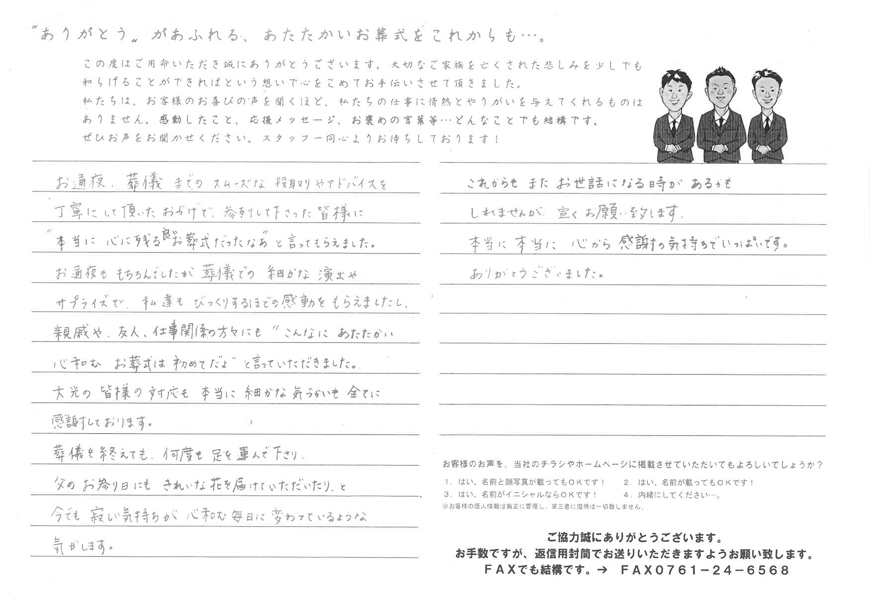 小松市_T様