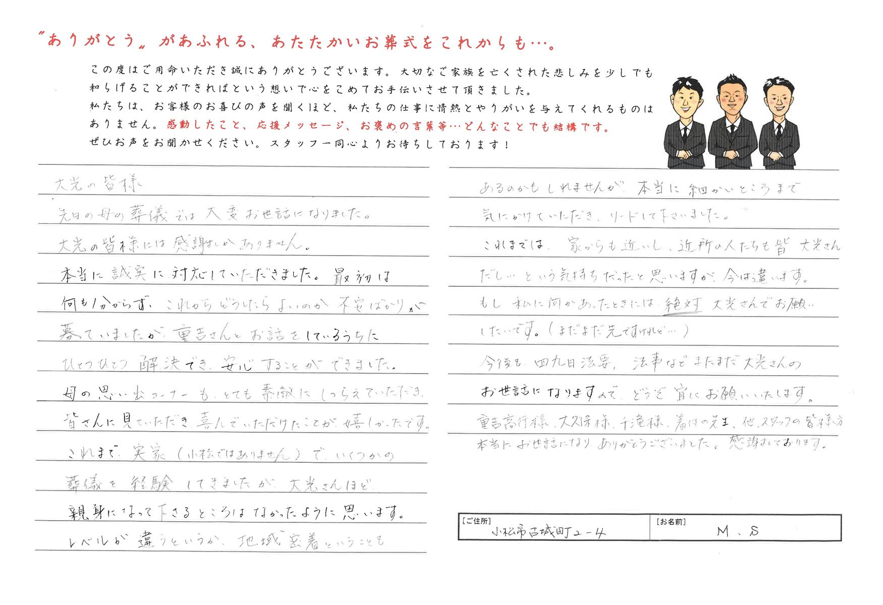 小松市古城町_S様