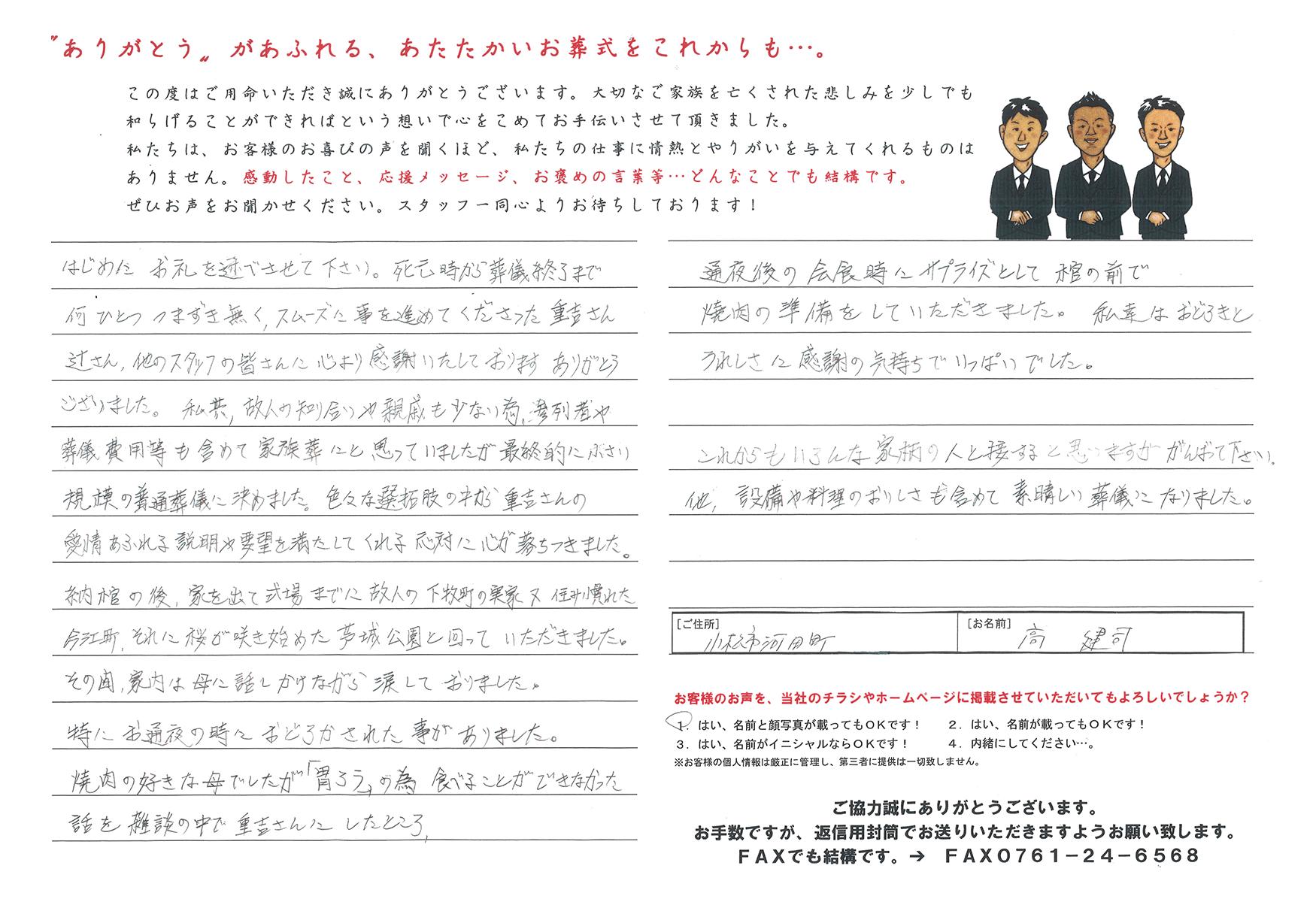 小松市河田町_高 健司様
