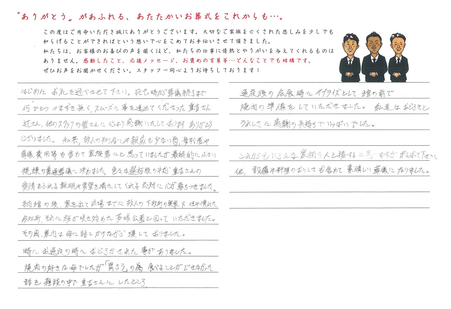 小松市_高様