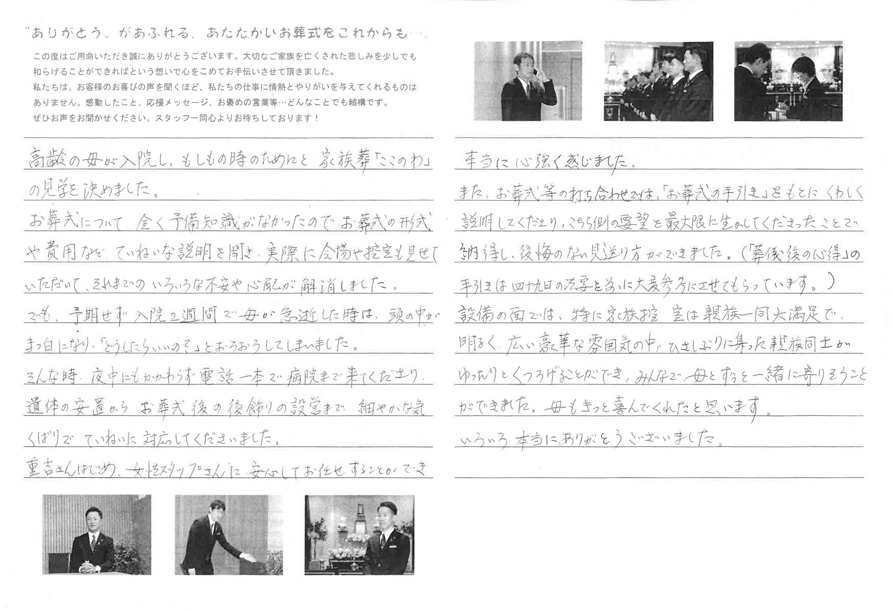 小松市_坂口様
