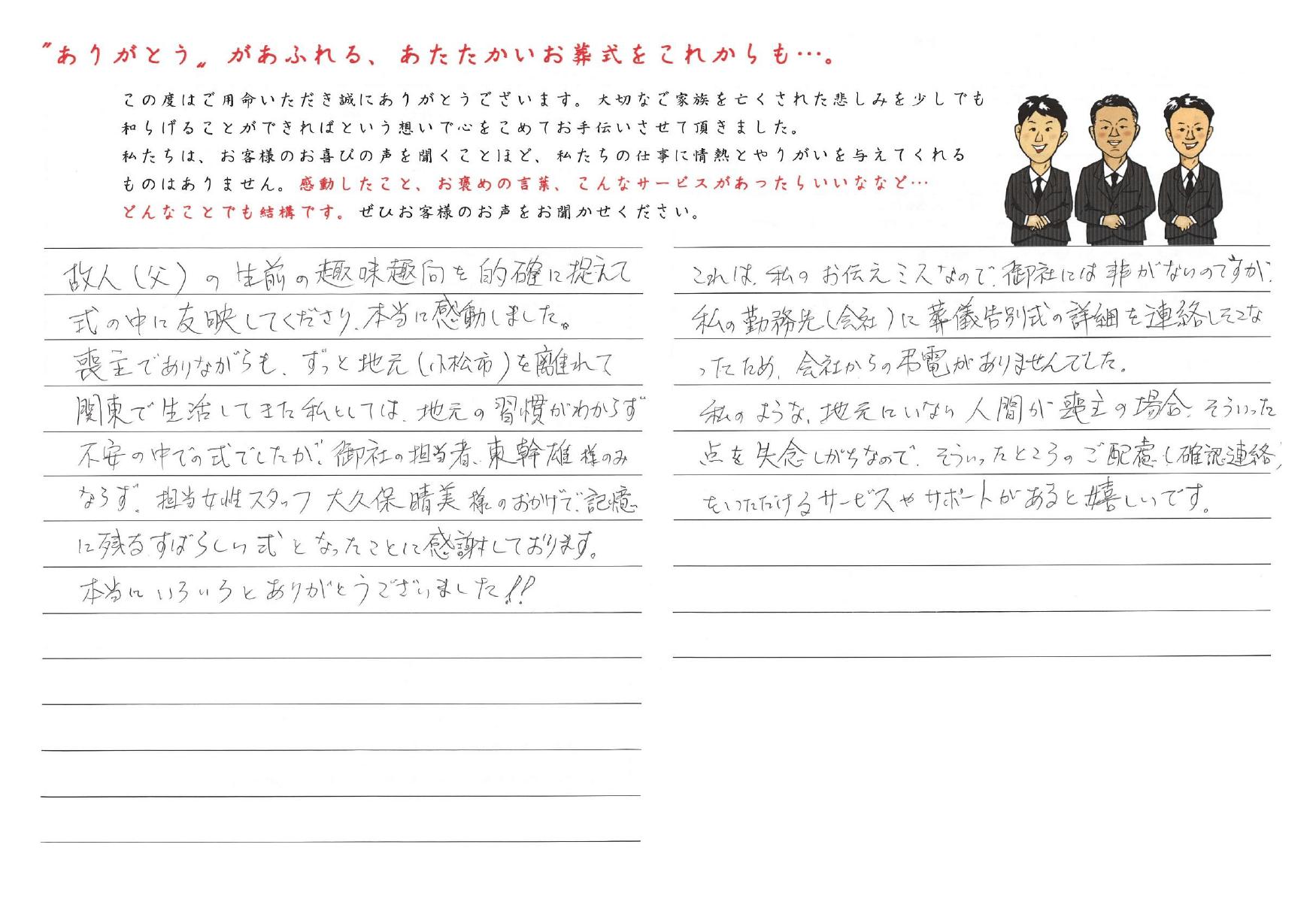 小松市_岩井様