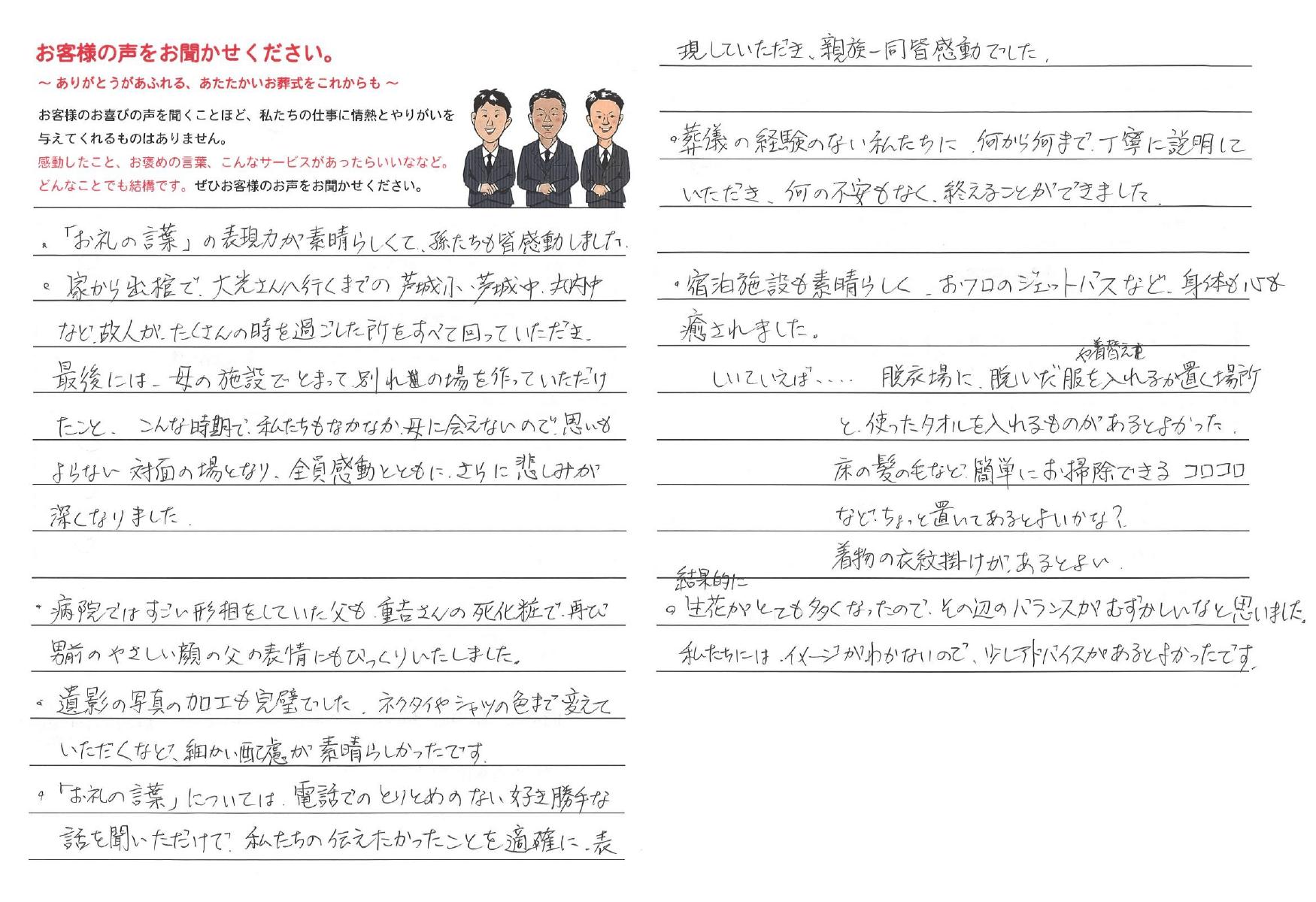 小松市_石高様